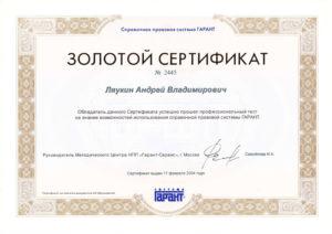Золотой сертификат №2445