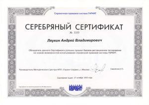 Серебряный сертификат №3355.