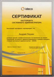 Сертификат настоящего системного администратора