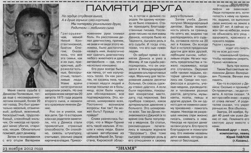 Поляков Денис Валерьевич